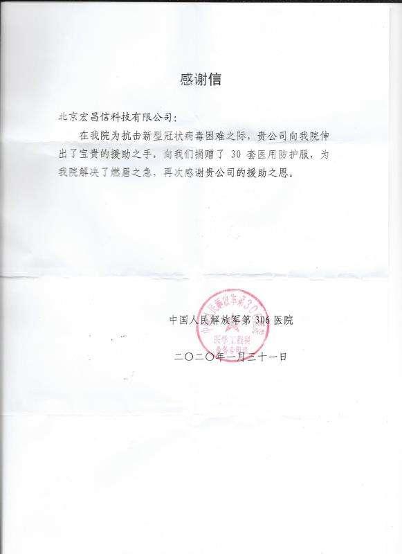中國人民解放軍306醫院感謝宏昌信疫情捐贈