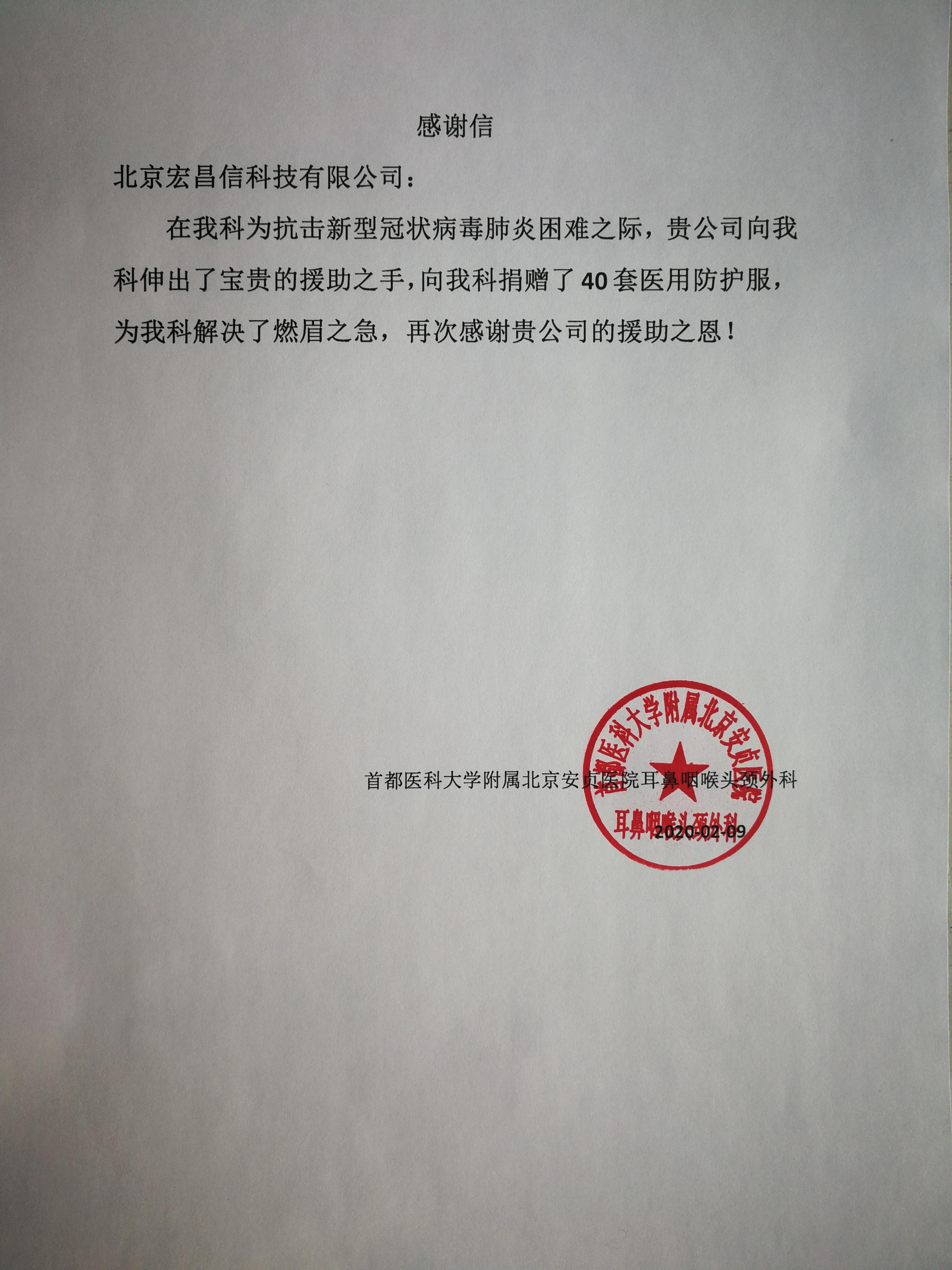首都醫科大學附屬北京安貞醫院感謝宏昌信疫情捐贈