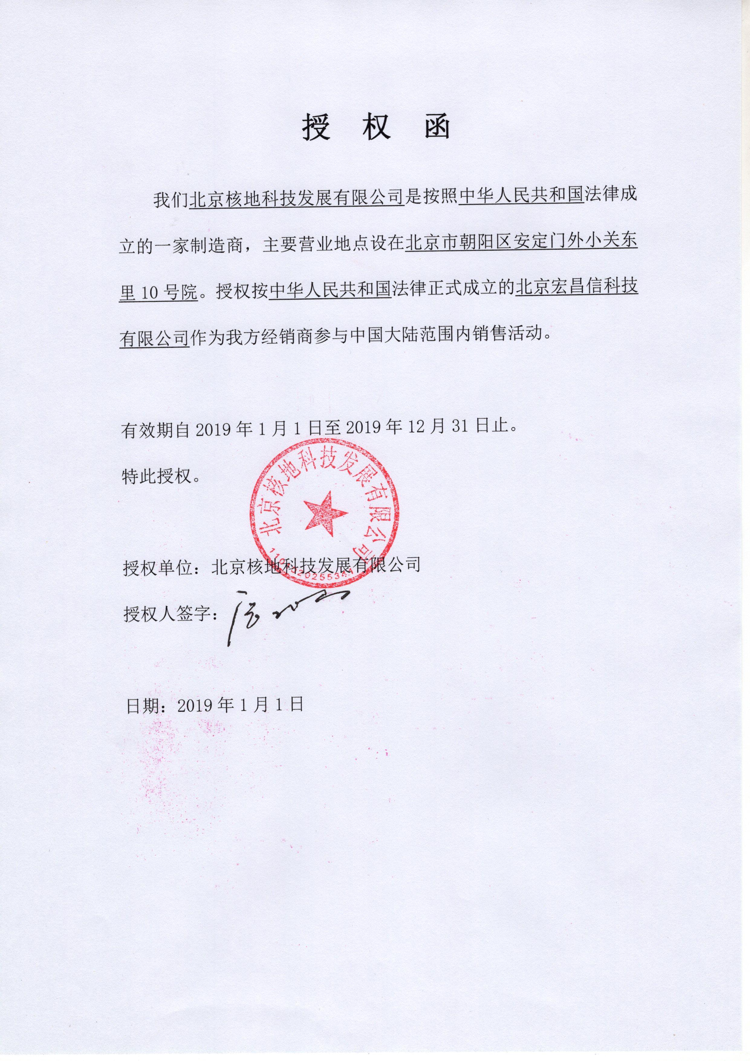 2019北京核地授權北京宏昌信代理證書