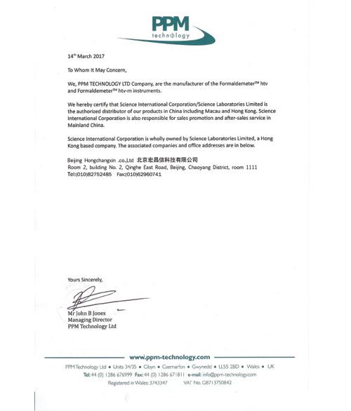 英國PPM HTV及HTV-M 授權 北京宏昌信代理證書